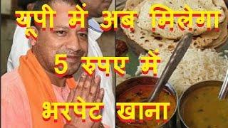 योगी सरकार की अन्नपूर्णा रसोई   Yogi Sarkar will start the Annapurna Restaurant