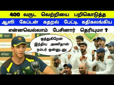 தோல்விக்கு பின் ஆஸி கேப்டன் கதறல் பேட்டி | Tim Paine Talk About Lose Test Series | Aus Captain Talk