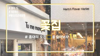 [미각1도] 홍대 꽃집 소개