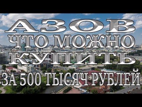 Обзор с сайта Авито недвижимость Азов  Что можно купить за 500 тысяч рублей
