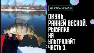 Ловля Окуня на Урале ранней весной на микроджиг часть 3