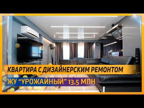 """""""Берлога Холостяка""""))))) Супер квартира с дизайнерским ремонтом  в ЖК """"Урожайный"""" Без посредников"""