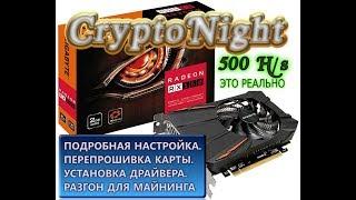 RX 550 2 Gb GIGABYTE - 500 H/s это реально - подробная инструкция (CryptoNight)