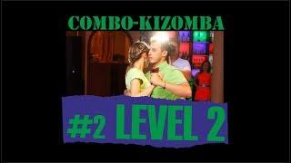 КИЗОМБА УРОК №2 (уровень 2) / KIZOMBA LESSON №2 (level 2) / обучение НОВОСИБИРСК