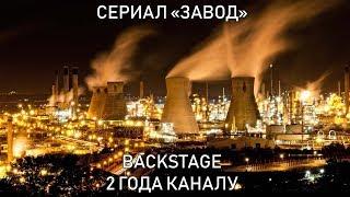 Сериал Завод BACKSTAGE со съёмок 2 года каналу