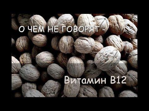 О ЧЕМ НЕ ГОВОРЯТ – Витамин B12