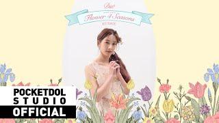 [DIA]다이아 - 6th MINI ALBUM 'Flower 4 Seasons' Special Film #E…