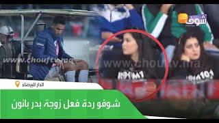 مؤثر جدا: شوفو ردة فعل زوجة بدر بانون مباشرة بعد إصابته أمام الترجي...قمة الحب
