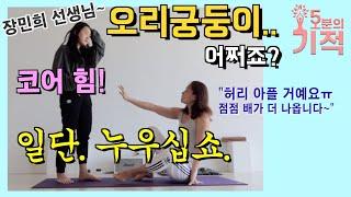 오리궁둥이 교정하기. 허리 통증완화에 도움되는 자세팁?…