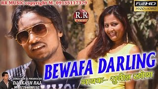 HD Bewafa Darling | बेवफा डार्लिंग | HD New Nagpuri Song 2017 | Singer- Sunil Khoya