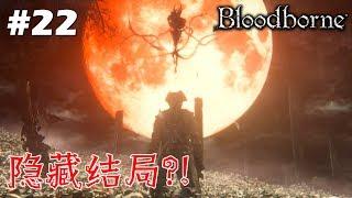 {完结} 隐藏结局?! [Bloodborne 血源诅咒] #22