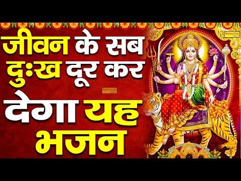जीवन-के-सब-दुख-दूर-करदेगा-यही-भजन-:-ramkumar-lakha-|-mata-rani-new-bhajan-|-devi-geet-sonotek-2021