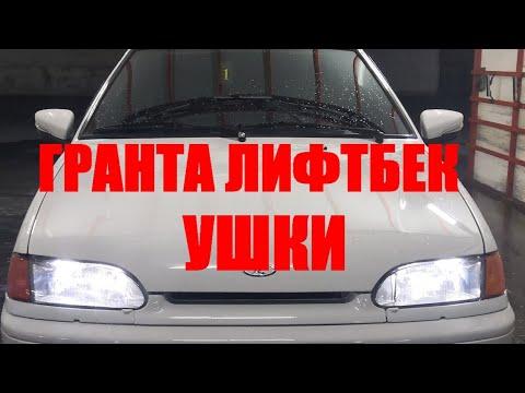 #SE ГРАНТА-ЛИФТБЕК УШКИ НА ВАЗ 2114-2108, дороботки, установка, часть 1