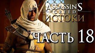 Прохождение Assassin's Creed: Истоки [Origins]— Часть 18: ДОПОЛНИТЕЛЬНЫЕ ЗАДАНИЯ.РИТУАЛ АНУБИСА
