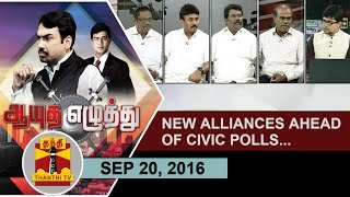 Aayutha Ezhuthu 20-09-2016 New Alliances ahead of Civic Polls… – Thanthi TV Show