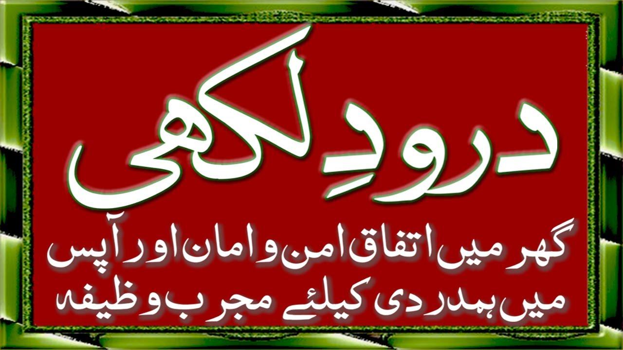 Darood e Lakhi - درود لکھی