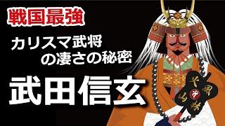 風林火山の武田信玄 カリスマ武将の凄さの秘密