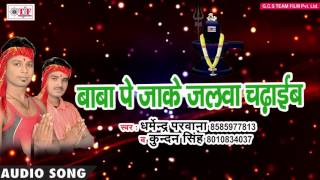 बाबा पे जाके जलवा चढ़ाईब - Dharmendra Parwana - हिट बोलबम सांग 2017 - Bhole Ke Rup Suhawan