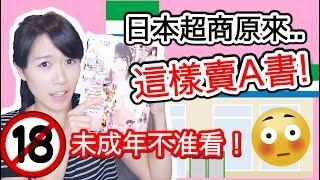 【未成年勿入🔞】原來日本超商這樣賣A書?!😳|人生第一次買A書超害羞!!|MaoMaoTV thumbnail