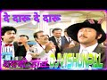 दे दारू De Daru शराबी Dans Super Dholki Mix Djvishunpal