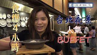 【台灣人妻大隻食】最HIT靚景自助餐
