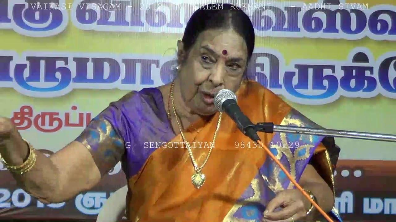 Salem Rukmani - Aadhi Sivam - 04 - Vaikasi Visagam 2018 - Tirupur