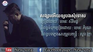 សង្សារអើយឲ្យបងសុំទោស_ ខេមរៈ សិរីមន្ត _song sa ery oy bong som tos _ kham marak sery mun,