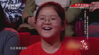 《中国文艺》 20200110 跨界也精彩| CCTV中文国际