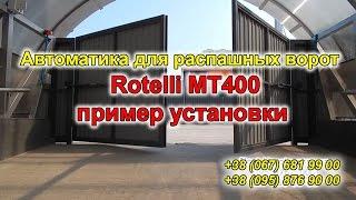 Rotelli MT400 автоматика распашных ворот – цена отличная и купить просто(, 2015-02-26T12:07:54.000Z)