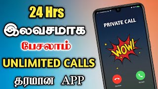 24Hrs Free Call 😎 Free Call App 2021 Tamil 😍 How to make Unlimited Free Calls In Tamil ⚡ Dongly Tech screenshot 3