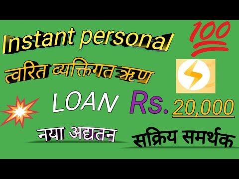 new-august-2019-|-instant-personal-l-20,000-|-आय-और-वेतन-पर्ची-के-बिना-|-10-मिनट-में-ऋण