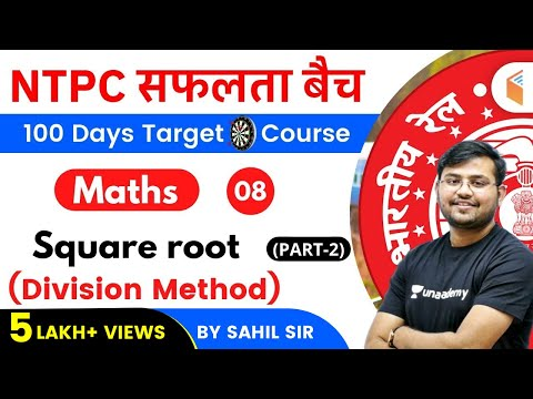 11:00 AM - RRB NTPC 2019-20 | Maths by Sahil Khandelwal | Square Root (Division Method) (Part-2)
