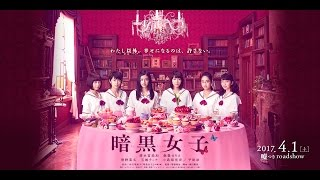 映画『暗黒女子』 http://ankoku-movie.jp/ 2017年4月1日(土)全国ロー...