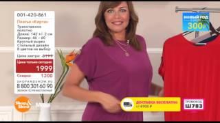 Shop & Show (Одежда). 001420861 платье Берта