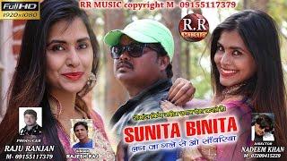 SUNITA BANITA | सुनीता बिनीता | HD New Nagpuri Song 2017 । Singer- Rajesh Raj