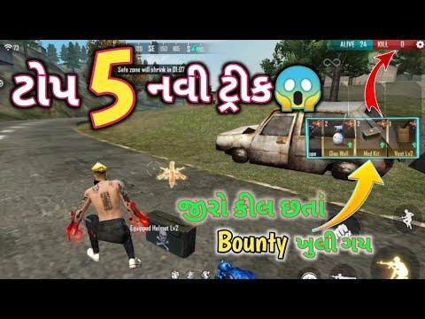 એક પણ કીલ કર્યા વગર Bounty ખુલી ગય 😱 || Gujarati Free Fire - Bombe Gaming