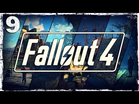 Смотреть прохождение игры Fallout 4. #9: Спутниковая станция ВВС США.