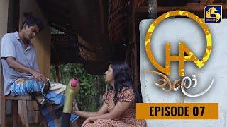 Chalo Episode 07    චලෝ      21st JULY 2021 Thumbnail