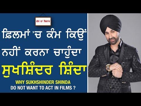 CHAJJ DA VICHAR #486_Why Sukhshinder Shinda do not want to act in Films ?