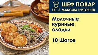 Молочные куриные оладьи . Рецепт от шеф повара Максима Григорьева