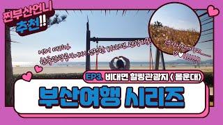"""[국내여행 브이로그] #찐부산언니 픽 부산여행 3탄 """"…"""