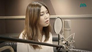 [피다라이브] Beautiful Tomorrow (박효신)- JSY cover