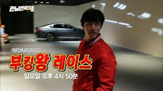 《Running Man》 E477 Preview|런닝맨 477회 예고 20170409