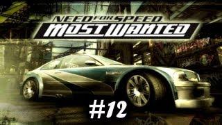 Прохождение Need for Speed Most Wanted (2005). Часть 12
