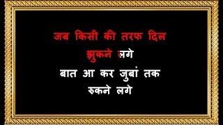 Jab Kisi Ki Taraf Dil Jhukne Lage - Karaoke - Pyaar To Hona Hi Tha - Kumar Sanu