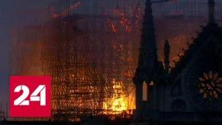 Марек Хальтер: для французов пожар в соборе Нотр-Дам-де-Пари - трагедия - Россия 24