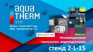 Как проходила выставка AQUA THERM Киев 2017