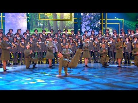 «Танцуют все!». Академический Ансамбль песни и пляски войск Национальной гвардии РФ