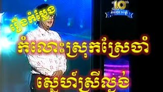 Peak Mi Comedy On CTN In 2011 New