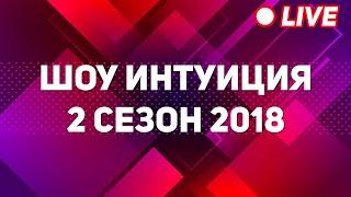 ШОУ Интуиция | 2 сезон 2018 [live]